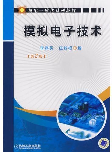 模拟电子技术(第2版):机电一体化系列教材
