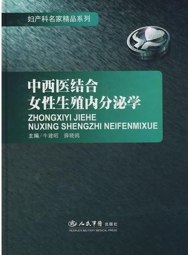 中西医结合女性生殖内分泌学.妇产科名家精品