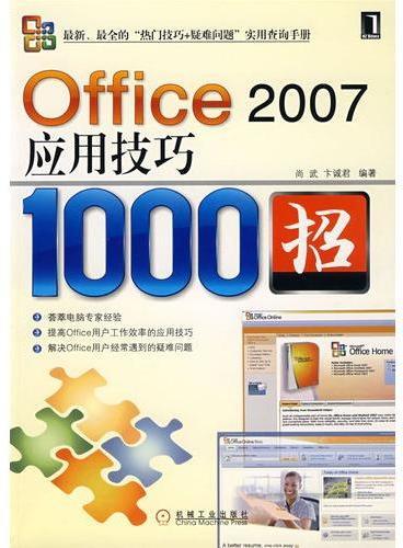 Office2007应用技巧1000招