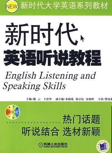 新时代英语听说