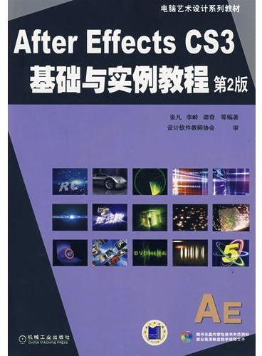 After Effects cs3中文版基础与实例教程 第2版