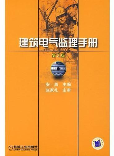 建筑电气监理手册第2版