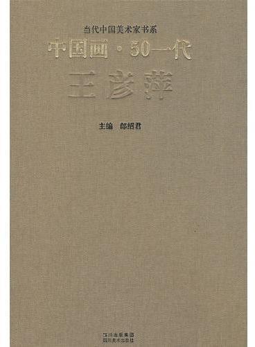 中国画·50一代王彦萍