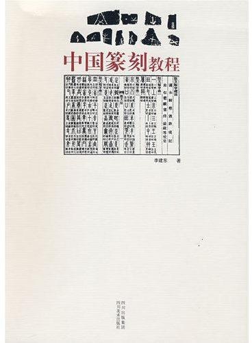 中国篆刻教程