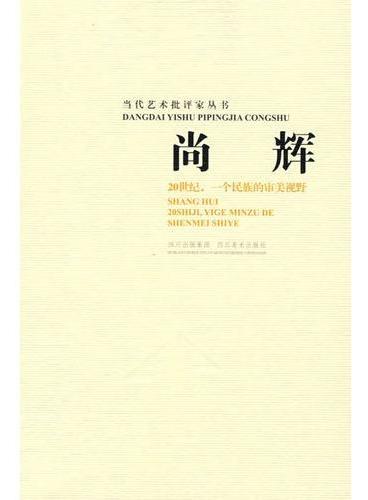 尚辉:当代艺术批评家丛书