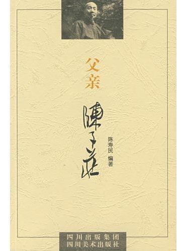 父亲陈子庄
