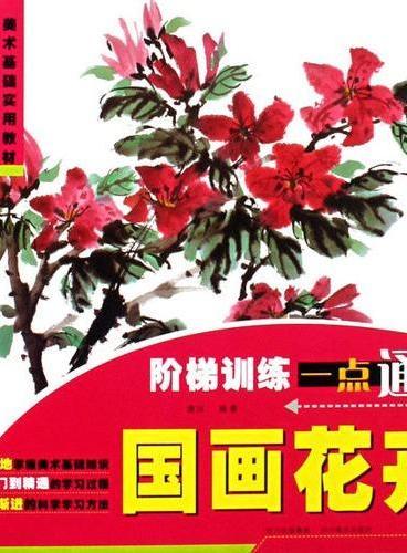 阶梯训练一点通:国画花卉