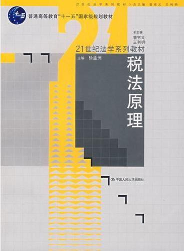 """税法原理(21世纪法学系列教材;""""十一五""""国家级规划教材)"""