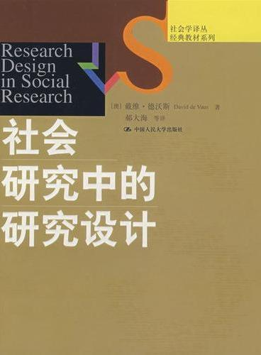社会研究中的研究设计(社会学译丛·经典教材系列)