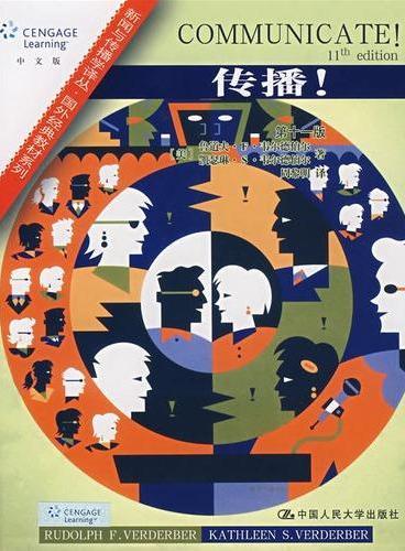 传播!第十一版(新闻与传播学译丛·国外经典教材系列)