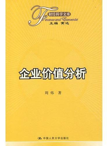 企业价值分析(财经科学文库)