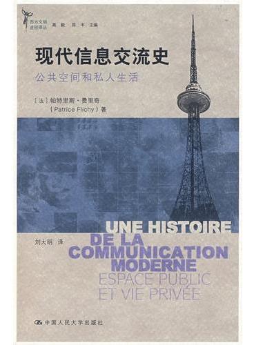 现代信息交流史:公共空间和私人生活(西方文明进程译丛)
