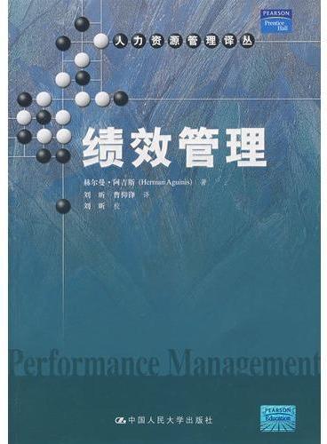 人力资源管理译丛:绩效管理