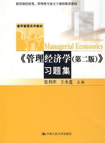 《管理经济学(第二版)》习题集(教育部经济类、管理类专业主干课程推荐教材;通用管理系列教材)
