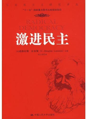 激进民主(马克思主义研究译丛)
