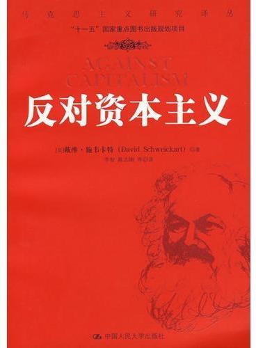 反对资本主义(马克思主义研究译丛)