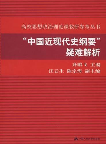 """""""中国近现代史纲要""""疑难解析(高校思想政治理论课教研参考丛书)"""