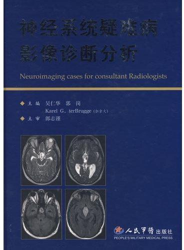 神经系统疑难病影像诊断分析