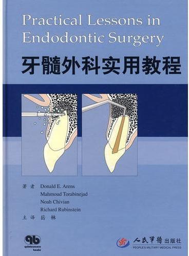 牙髓外科实用教程