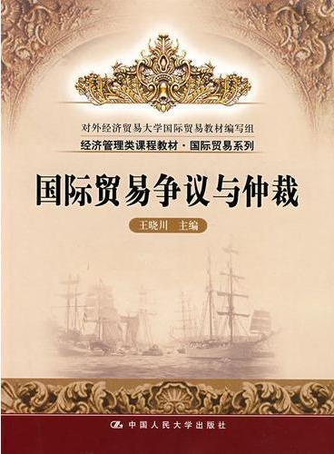 国际贸易争议与仲裁(经济管理类课程教材·国际贸易系列)