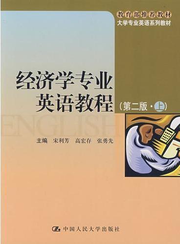 经济学专业英语教程(第二版·上)(大学专业英语系列教材;教育部推荐教材)