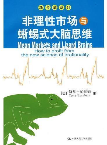 非理性市场与蜥蜴式大脑思维(新金融系列)