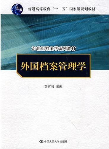 """外国档案管理学(""""十一五""""国家级规划教材;21世纪档案学系列教材)"""