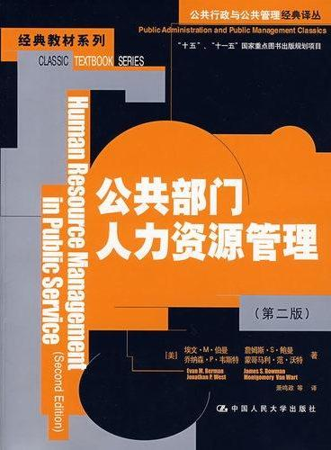 公共部门人力资源管理(第二版)(公共行政与公共管理经典译丛·经典教材系列)