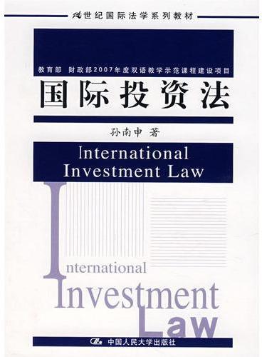 国际投资法(21世纪国际法学系列教材;教育部 财政部2007年度双语教学示范课程建设项目)