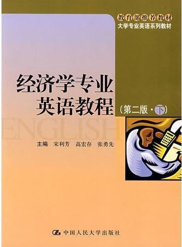 经济学专业英语教程(第二版·下)(大学专业英语系列教材;教育部推荐教材)