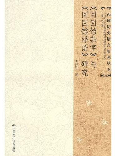 《回回馆杂字》与《回回馆译语》研究(西域历史语言研究丛书)