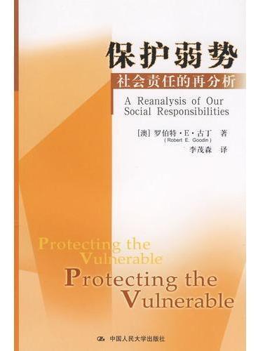保护弱势:社会责任的再分析