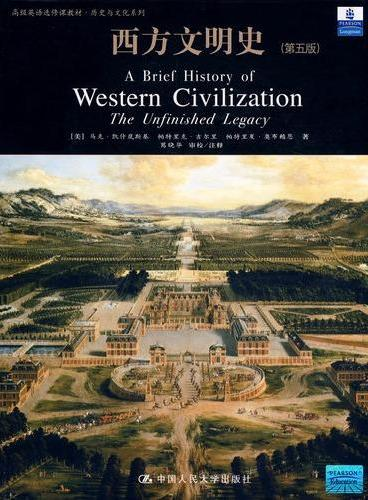 西方文明史(第五版)(高级英语选修课教材 ·历史与文化系列)