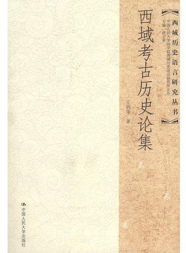 西域考古历史论集(西域历史语言研究丛书)
