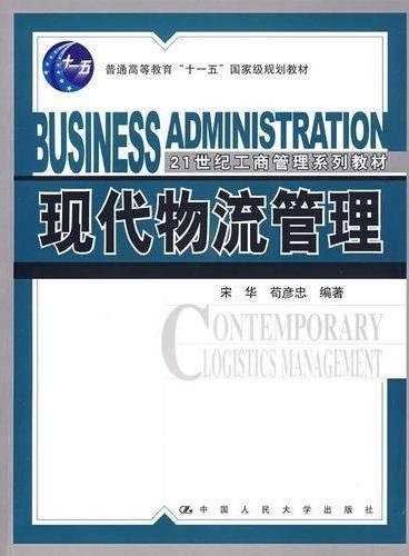 """现代物流管理(21世纪工商管理系列教材;""""十一五""""国家级规划教材)"""