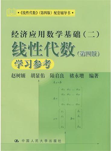 线性代数 第四版 学习参考(经济应用数学基础(二))