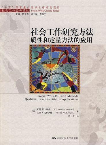 """社会工作研究方法:质性和定量方法的应用(社会工作经典译丛;""""十五""""国家重点图书出版规划项目)"""