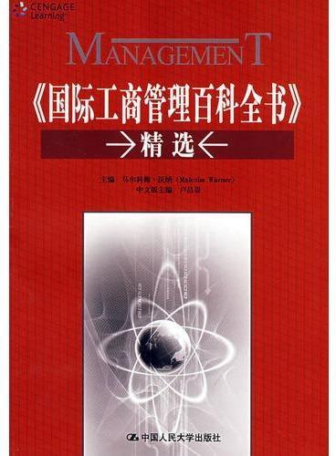 《国际工商管理百科全书》精选