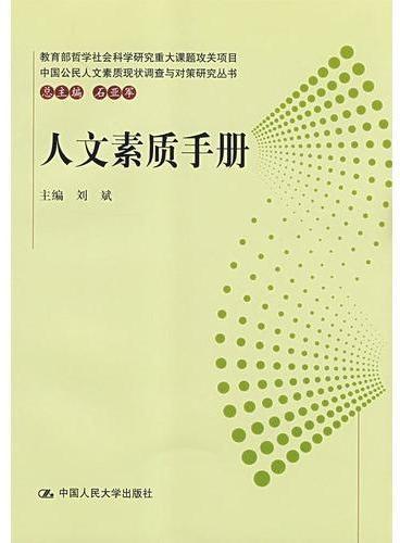 人文素质手册(中国公民人文素质现状调查与对策研究丛书)