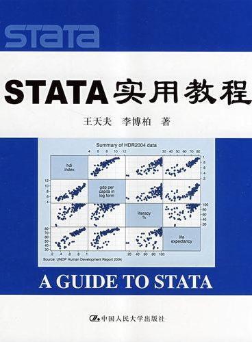 STATA 实用教程
