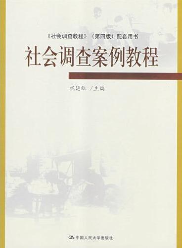 社会调查案例教程(《社会调查教程》(第四版)配套用书)