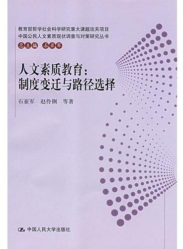 人文素质教育:制度变迁与路径选择(中国公民人文素质现状调查与对策研究丛书)