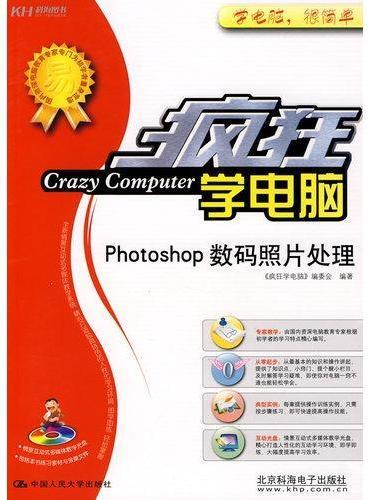疯狂学电脑:Phototshop数码照片处理