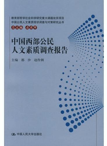中国西部公民人文素质调查报告(中国公民人文素质现状调查与对策研究丛书)