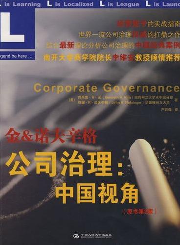 金&诺夫辛格公司治理:中国视角(原书第2版)