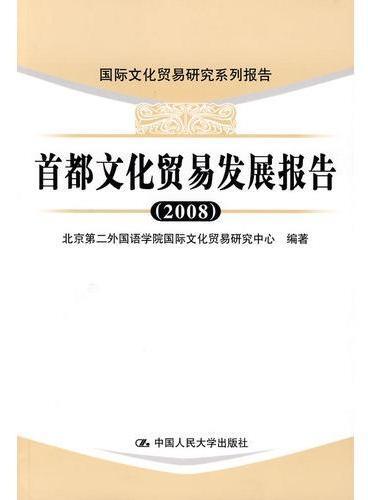 首都文化贸易发展报告(2008)(国际文化贸易研究系列报告)