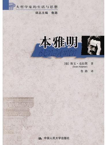 本雅明(大哲学家的生活与思想)