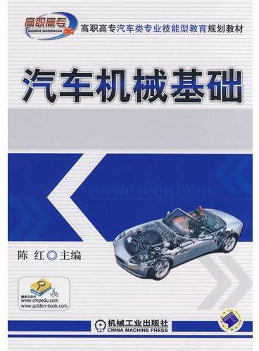 汽车机械基础