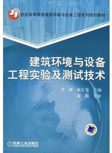 建筑环境与设备工程实验及测试技术