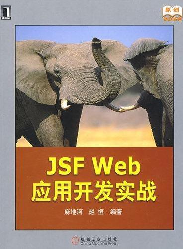 JSF  Web 应用开发实战